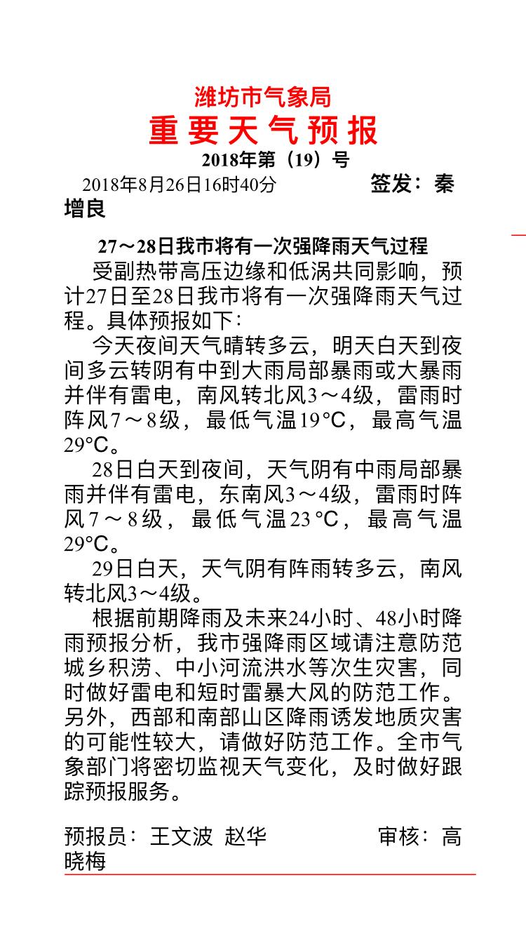注意!8月27~28日潍坊市将有一次强降雨天气过程