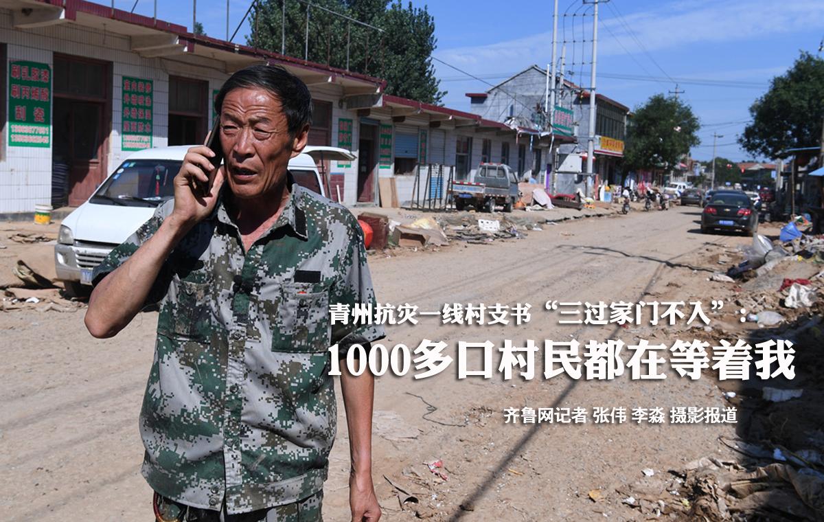 """青州抗灾一线村支书""""三过家门不入"""":1000多口村民在等着我"""