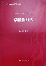 在现实与学理的互动中走向新时代的深处——读韩庆祥等著《读懂新时代》