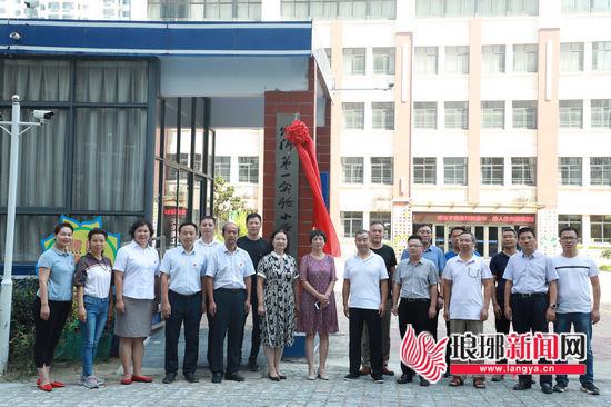 传承百年儒风 临沂第一实验小学东关校区正式揭牌