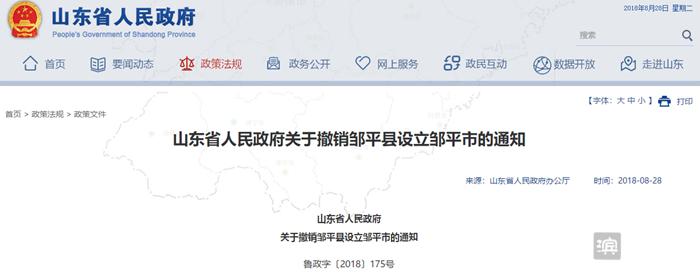 权威发布!省政府发文:国务院同意撤销邹平县设立邹平市!
