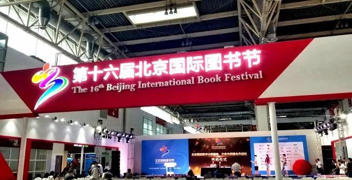第16届北京国际图书节落幕 5天近百场活动吸引20万读者