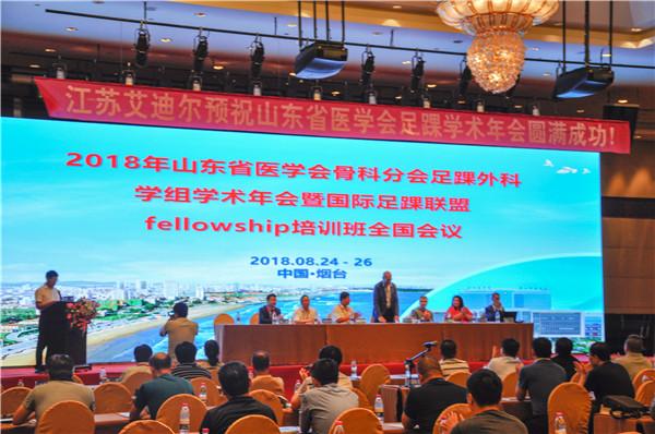 2018年山东省医学会骨科分会足踝外科学组学术年会在烟台举行