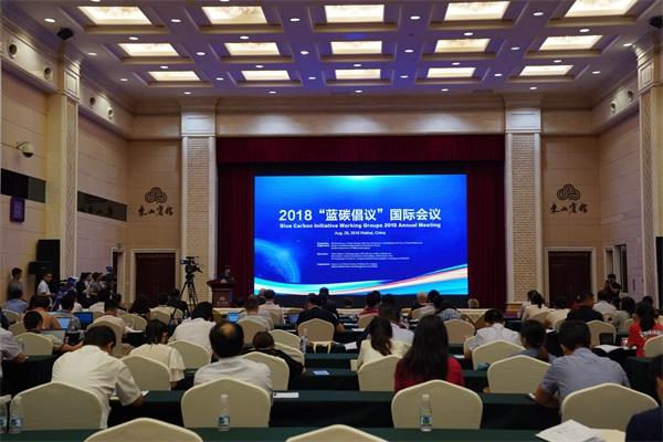 """2018""""蓝碳倡议""""国际会议在威海召开"""