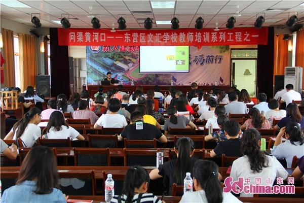 问渠黄河口:东营区文汇学校开展教师培训活动