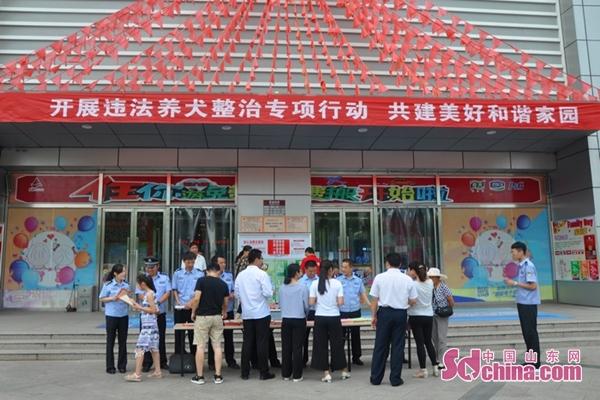 广饶县公安局组织开展养犬管理集中宣传活动