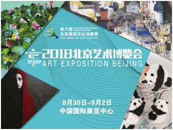 2018北京艺术博览会于中国国际展览中心开幕