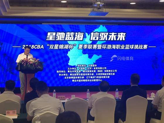 CBA夏季联赛暨环渤海挑战赛青岛举行 4支队伍参赛