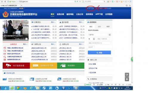 9月1日起青岛交通违法罚款可微信扫码