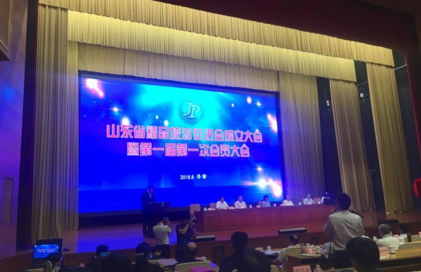 山东省精品旅游促进会正式成立,为全国首个