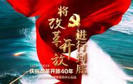 山东社科论坛——改革开放40周年与山东发展研讨会征文启事