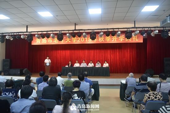 青岛老年大学举行秋季开学典礼 招收新学员2500人