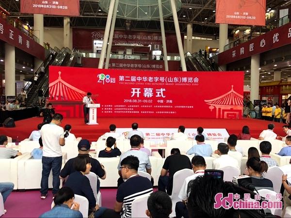 370余家老字号企业齐聚泉城 共谋创新发展大计