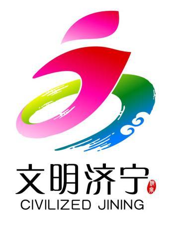 济宁市创城宣传标识揭晓 彰显文化底蕴和地域特色