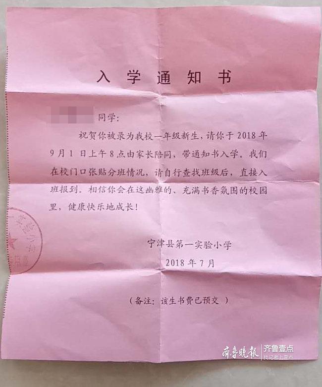 """宁津:临近开学一年级新生却面临被集体""""转学"""""""