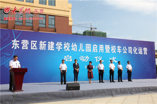 东营区新建学校幼儿园启用暨校车公司化运营启动仪式举行