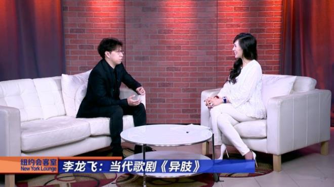 旅美作曲家李龙飞做客美国中文媒体《纽约会客室》专访