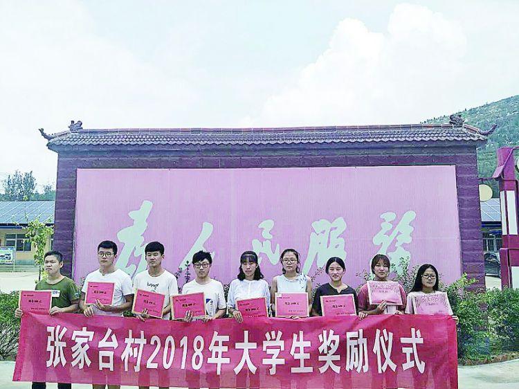 莱芜张家台村出台大学生奖励办法 最高奖励10万