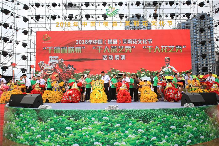 花香人美茶醉!2018中国(横县)茉莉花文化节开幕