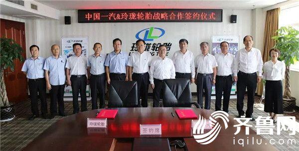 今天!玲珑轮胎与中国一汽集团达成战略合作!