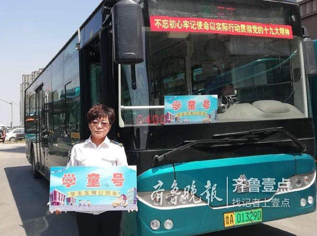 """济南市公交29路线开通""""学童号""""学生定制车"""