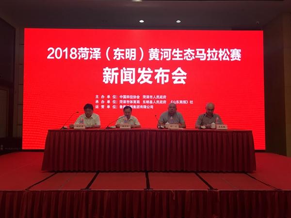 2018菏泽(东明)黄河生态马拉松11月举行