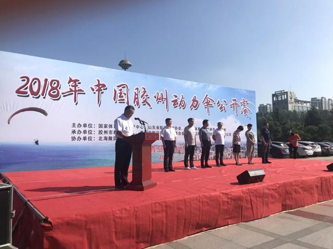 本次比赛由国家体育总局航管中心,山东省航空运动协会,青岛市体育局