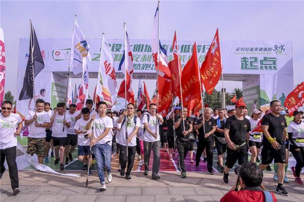 建设文明城 青春低碳行 2018安利纽崔莱健康跑开跑