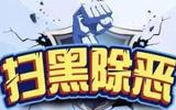 淄博公安全力推动扫黑除恶专项斗争