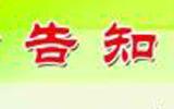 淄博:一次性告知政务服务相关事项 告知有误承担法律责任