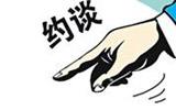 121家企业负责人被淄博消防警示约谈