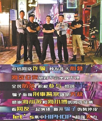 民警防诈骗说唱宣传片走红 3天播放量突破千万次