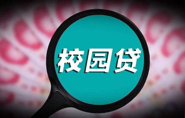 """人民日报:警惕校园贷""""新马甲""""伪装成回租贷、培训贷"""