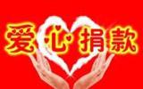心系灾区伸出援手 淄博市红十字会公布社会捐款情况