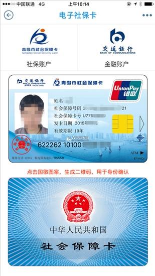 @青岛参保人 可以通过银行APP申请电子社保卡了