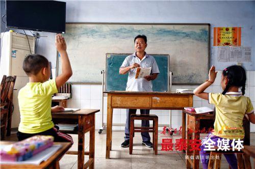 一个老师三个娃 泰安大山深处的开学第一课
