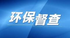淄博:对照环保督察反馈问题整改清单 问题不销号决不罢手