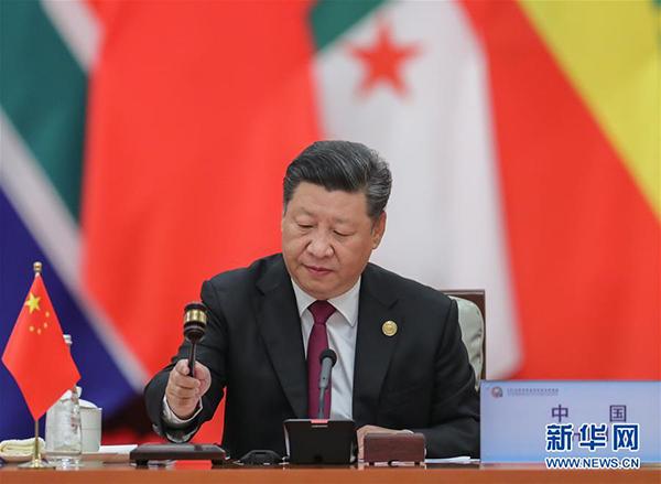 9月4日,中非合作论坛北京峰会圆桌会议在北京人民大会堂举行.
