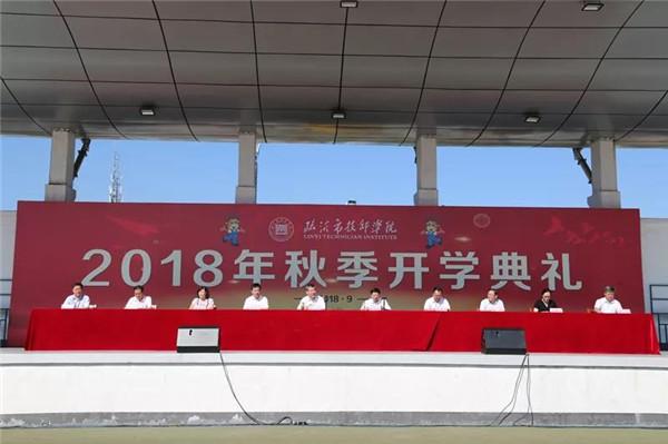临沂市技师学院隆重举行2018年秋季开学典礼