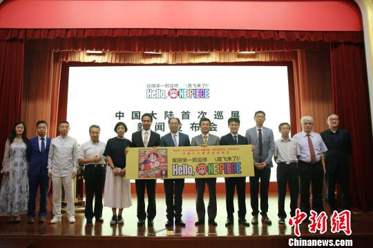 日本动漫航海王将在中国大陆举办首次巡展