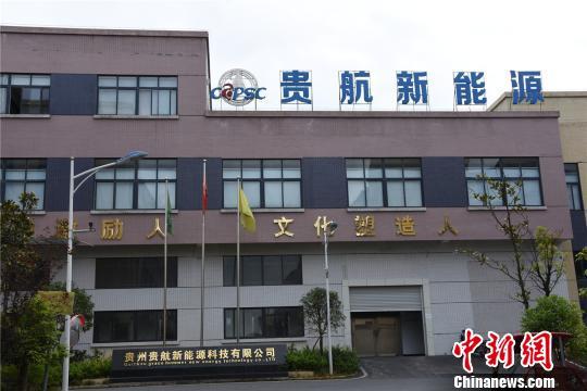 """贵州毕节的""""锂想"""": 做大做强锂电池产业"""