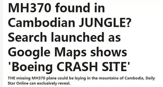 MH370在柬埔寨密林?中国一公司调十颗卫星去拍摄