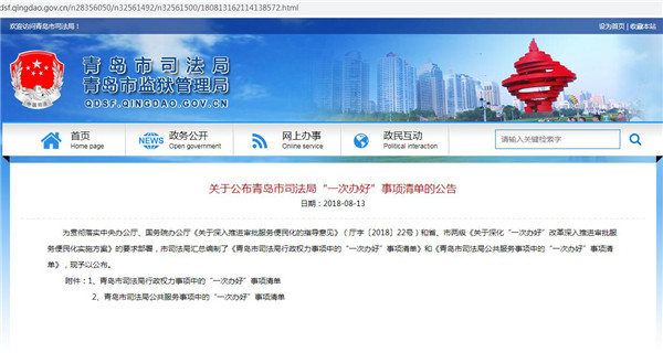 青岛出台公证行业便民14项措施年底前落实到位