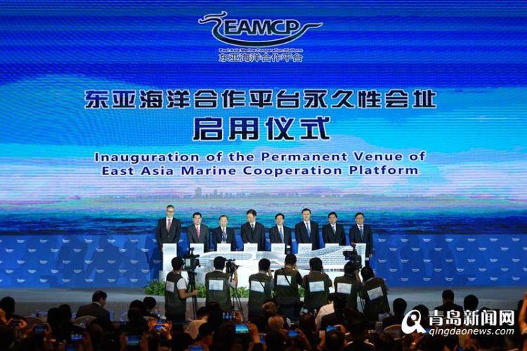 东亚海洋合作平台永久性会址青岛世界博览城正式启用
