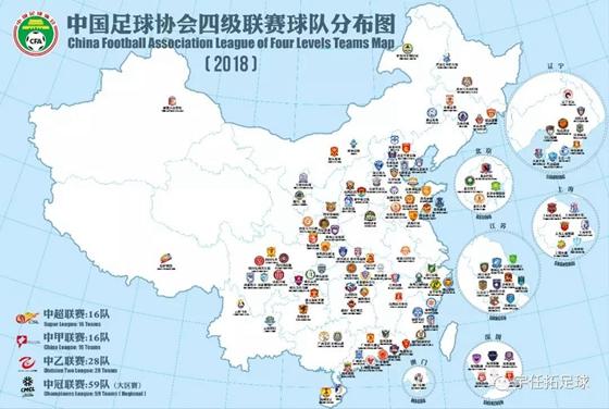 一应俱全!2018中国足球协会四级联赛球队版图出炉,山东四支职业队