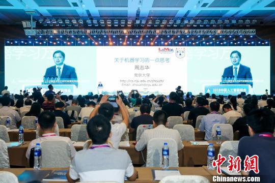 """专家学者齐聚南京共话""""人工智能""""产业发展"""