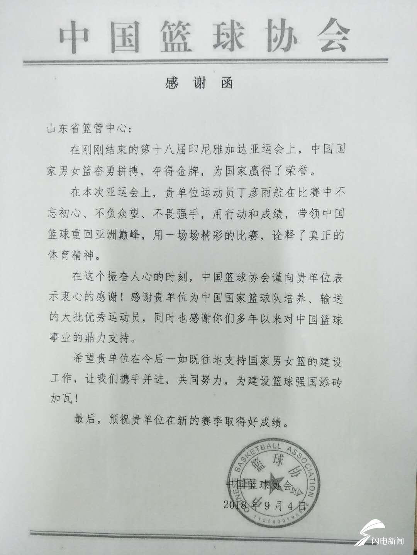 中国篮协致信感谢山东 点赞丁彦雨航领衔三人为国争光