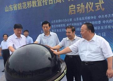 山东省防范邪教宣传日活动在枣庄启动