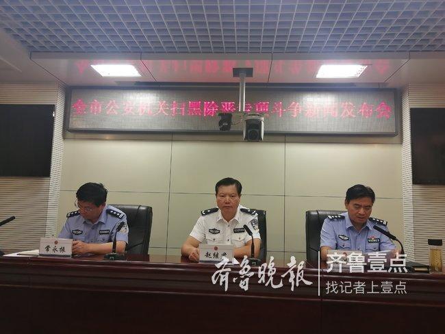 扫黑除恶,大快人心!枣庄701名犯罪嫌疑人被抓获