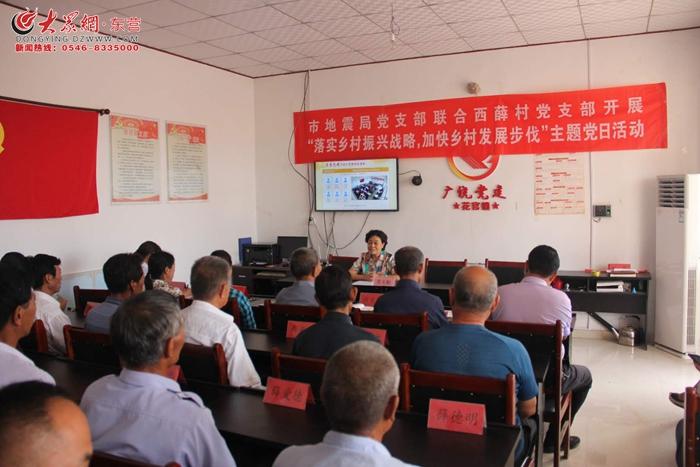 东营市地震局党组书记到西薛村讲党课
